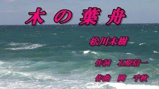 松川未樹 - 木の葉舟