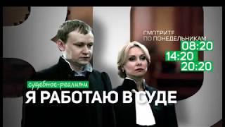Я работаю в суде (НТВ Право)