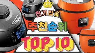 2020년 하반기 전기밥솥 인기 제품 TOP 10 순위…