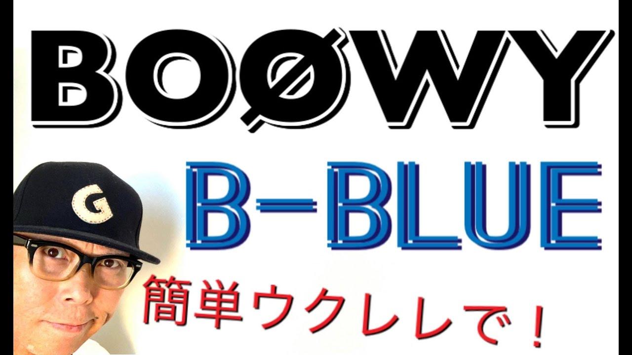 BOØWY / B.BLUE - ビーブルー(キメも再現!!)【ウクレレ超かんたん版 コード&レッスン付】#家で一緒にやってみよう #StayHome
