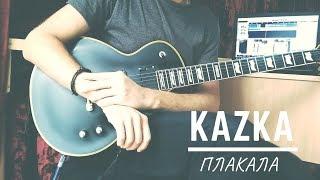 �������� ���� KAZKA - Плакала + табы (electric guitar cover) ������