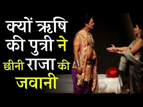 क्यों ऋषि की पुत्री ने छीनी राजा की जवानी ? Indian Mythology