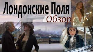 обзор на фильм Лондонские Поля (2018)