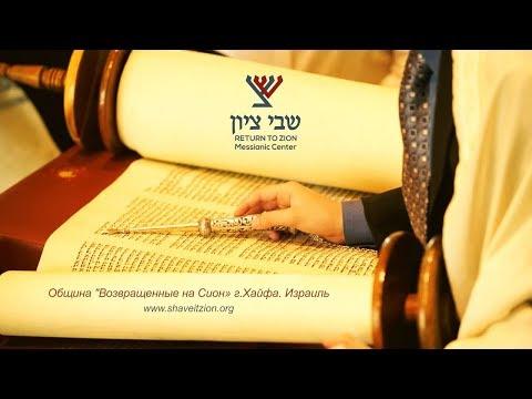 Шабатнее собрание 05/08/17 - «Возвращенные на Сион» Хайфа. Израиль