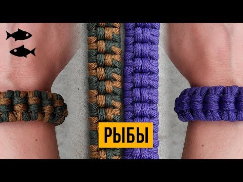 Браслет из паракорда Рыбы / Pisces Paracord Bracelet