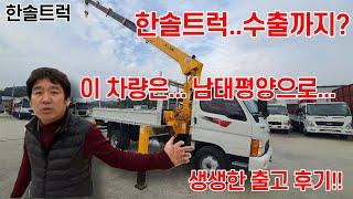 3.5톤 중고카고크레인 해외 수출 작업 전, 차량 체크…