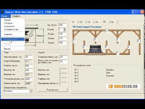 Subwoofer Box Calculator >> QW Box Calculator, версия 2.3 - YouTube