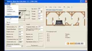 QW Box Calculator, версия 2.3