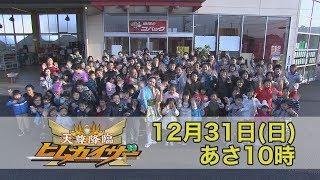 『天尊降臨ヒムカイザー年末特別番組』 2017年12月31日(日)朝10時 MR...