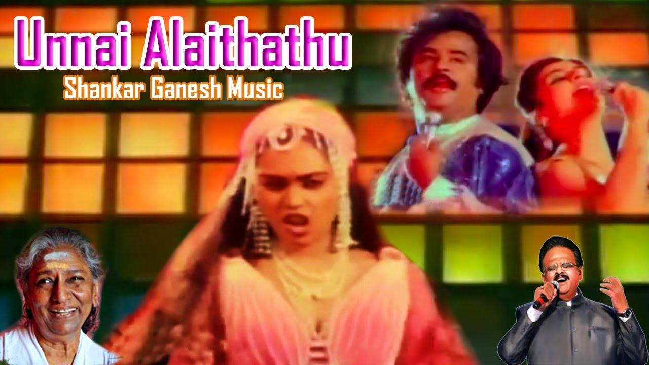 உன்னை அழைத்தது கண்   Unnai Alaithathu   Thai Veedu Song   Rajinikanth Songs   Shankar Ganesh Songs
