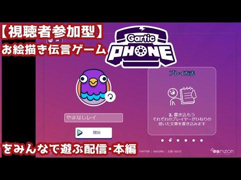 【視聴者参加型】お絵描き伝言ゲーム『Gartic Phone』をみんなで遊ぶ配信・本編