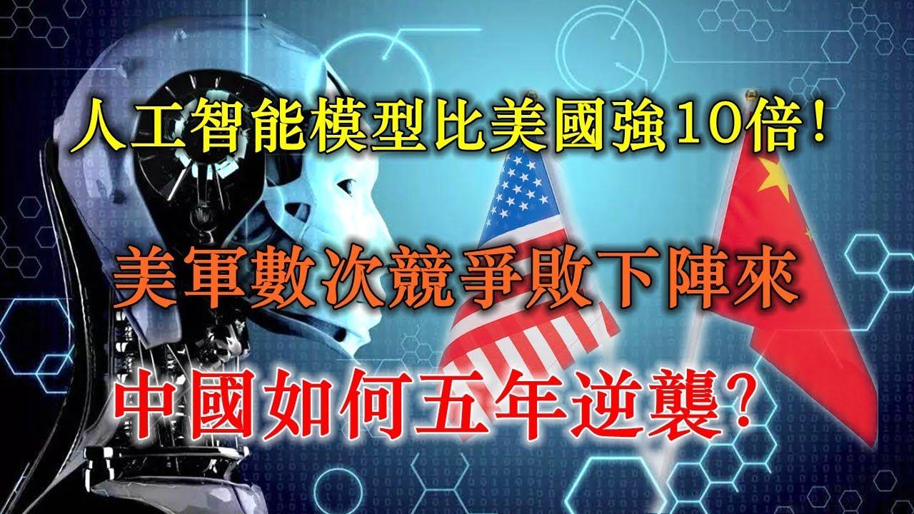 五年逆襲!中國人工智能模型比美國強10倍,美軍數次競爭敗下陣來【强国军事】