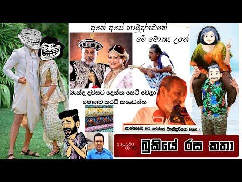 Bukiye Rasa Katha   Funny Fb Memes Sinhala   2020 - 09 - 14 [ I ]