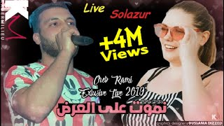 Cheb Rami 2019  Nmout 3la l 3ord  Avec Manini Live Solazur  © | By Kader Milieu