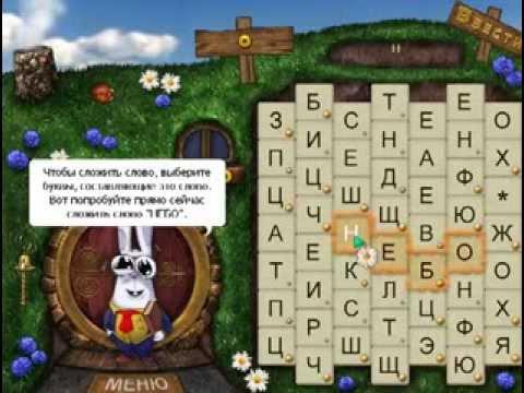 Игра с обручами 5 букв поиск слов по маске и
