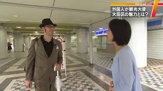 独自の目線でPR!外国人を観光大使に 東京・大田区の魅力とは?