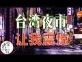 台湾VLOG-10【台湾夜市惊到我】夜市里什么触动了我?Taiwan tourism、vlog、night market shopping、What happened ?