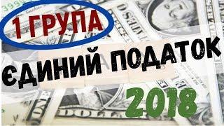 Єдиний податок в Україні 2018 - Особливості 1 групи оподаткування.
