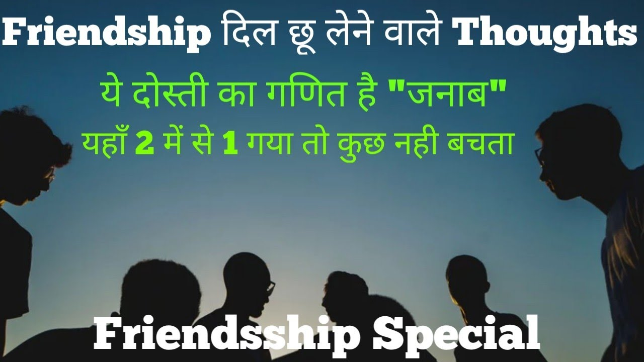 best friend status shayari in hindi #friendship thoughts new year special  #2019