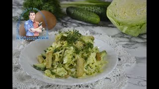 Вкусный салат из молодой капусты, яйца, огурцов и сухариков