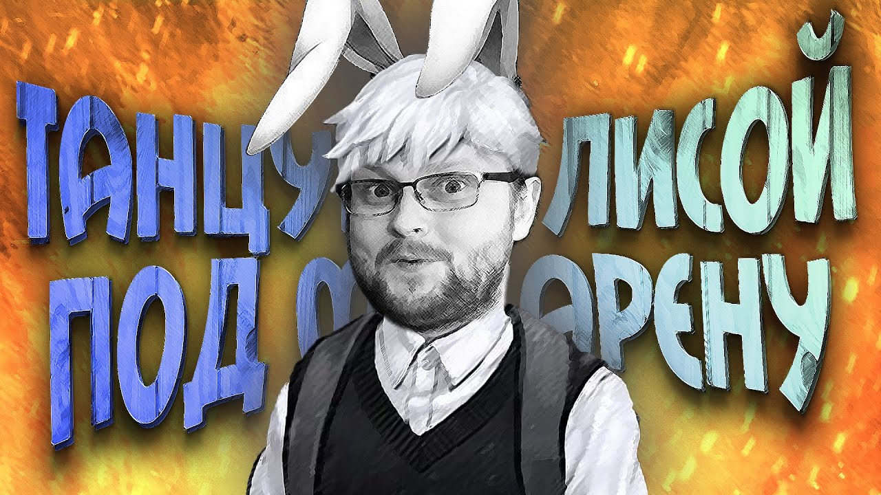 СМЕШНЫЕ МОМЕНТЫ С КУПЛИНОВЫМ ► Tiny Bunny