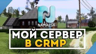 МОЙ СЕРВЕР В CRMP! NAMALSK-RP