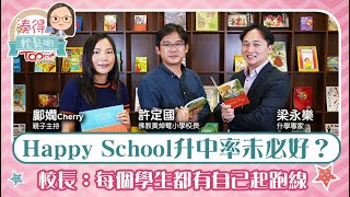 Publication Date: 2020-09-23 | Video Title: 【湊得輕鬆啲】 Happy School升中成績未必好? 校