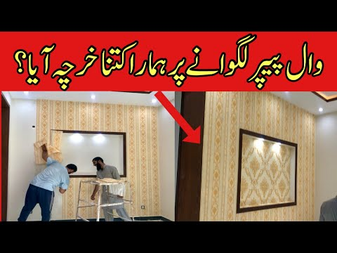 Wallpaper designs for bedroom and drawing room | How to install wallpaper
