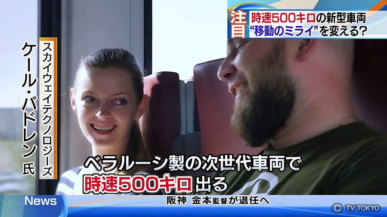 Япония про транспорт будущего