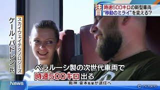 Японцы про Транспорт будущего Юницкого SkyWay в Беларуси России Индии ОАЭ Японии