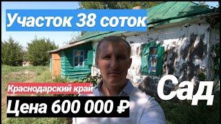 Дом в Краснодарском крае / Цена 600 000 рублей / Недвижимость в Белореченске
