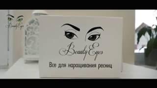 Студия красоты Beauty Eyes наращивание ресниц