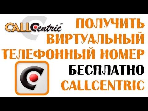 Получить виртуальный телефонный номер бесплатно Callcentric. Бесплатный временный Американский номер