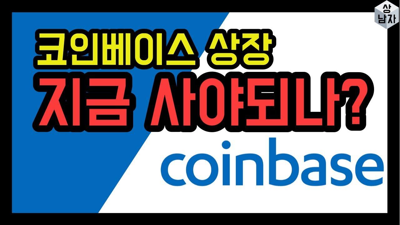 가상화폐 거래소 Coinbase 상장, 매수 찬반 현지의견