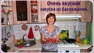 Закуска из баклажанов. Жареные баклажаны со свежими помидорами - это вкусно.
