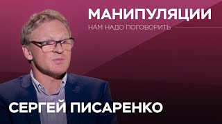 Как нами манипулируют // Нам надо поговорить с Сергеем Писаренко