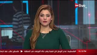 نشرة أخبار العاشرة مساءا ـ الأحد 3 ديسمبر 2017