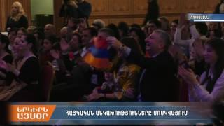 Արցախի անկախության եւ Հայաստանի վերանկախության 25 ամյակներին նվիրված միջոցառում՝ Մոսկվայում