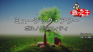 Download 【カラオケ】ミュージック・アワー/ポルノグラフィティ MP3 song and Music Video