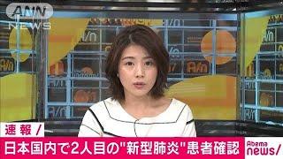 """日本国内2例目の""""新型ウイルス""""肺炎患者確認(20/01/24)"""