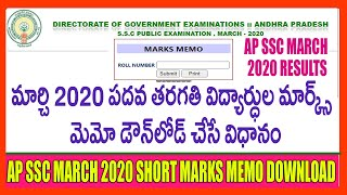 HOW TO DOWNLOAD AP SSC  MARKS MEMO 2020 - 10Th Class MARCH 2020 Short MARKS Memos Download -RESULTS