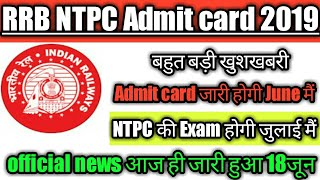 RRB NTPC admit card 2019|| rrb ntpc exam date 2019|| railway ntpc cbt1 exam date 2019