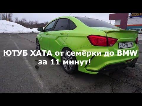 ЮТУБ ХАТА от семёрки до BMW за 11 минут!