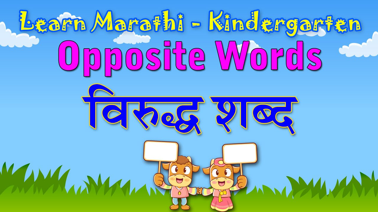 Opposite Words In Marathi | Learn Marathi For Kids | Learn Marathi Through  English | Marathi Grammar