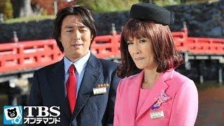 萬田久子演じるバスガイド・桜庭さやかと、葛山信吾演じる運転手・富田林太...