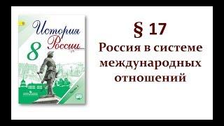§ 17.  Россия в системе международных отношений.