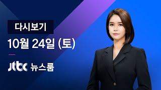 [다시보기] JTBC 뉴스룸|독감백신 접종 뒤 사망…48명으로 늘어 (20.10.24)