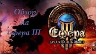 Обзор на игру СФЕРА 3