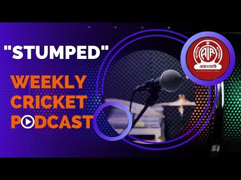 Stumped | Weekly Cricket Series | BBC | ABC | All India Radio