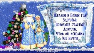 Новогодняя видео открытка. Поздравление с Новым годом(Поздравления и пожелания на Новый год. http://mirpreza.inetshcola.ru/ Примите в подарок новогоднюю видео открытку! Новог..., 2015-12-25T03:24:50.000Z)